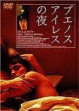 ブエノスアイレスの夜 [DVD] 画像