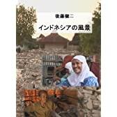 【後藤健二 ワールド・エコ・トラベラー】 インドネシアの風景 [DVD]