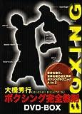 大橋秀行 ボクシング完全教則 DVD-BOX[DVD]