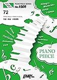 ピアノピースPP1508. 72 / 新しい地図 (ピアノソロ・ピアノ&ヴォーカル)~『72時間ホンネテレビ』メインテーマソング