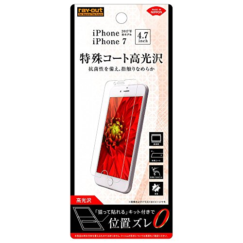 レイ・アウト iPhone8/iPhone7 フィルム 指紋防止 高光沢 RT-P14F/C1...