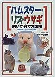 ハムスター・リス・ウサギ飼い方・育て方図鑑―小動物の飼育法から正しい病気の知識まで