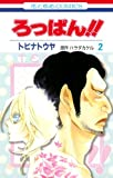 ろっぱん!! 第2巻 (花とゆめCOMICS)
