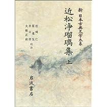 近松浄瑠璃集 上 (新 日本古典文学大系)