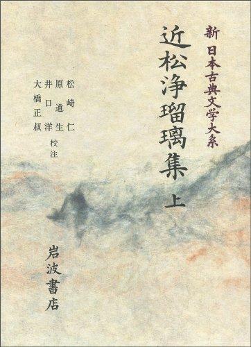 近松浄瑠璃集 上 (新 日本古典文学大系)の詳細を見る