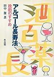 アルコール長寿法―晩酌のすすめ
