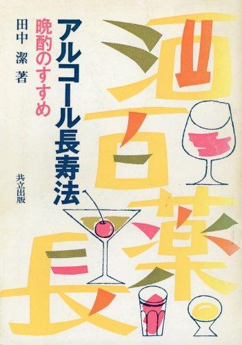 アルコール長寿法―晩酌のすすめの詳細を見る