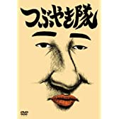 つぶやき隊 [DVD]