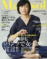 Marisol(マリソル) コンパクト版 2018年 05 月号 [雑誌]: Marisol(マリソル) 増刊