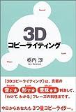3Dコピーライティング