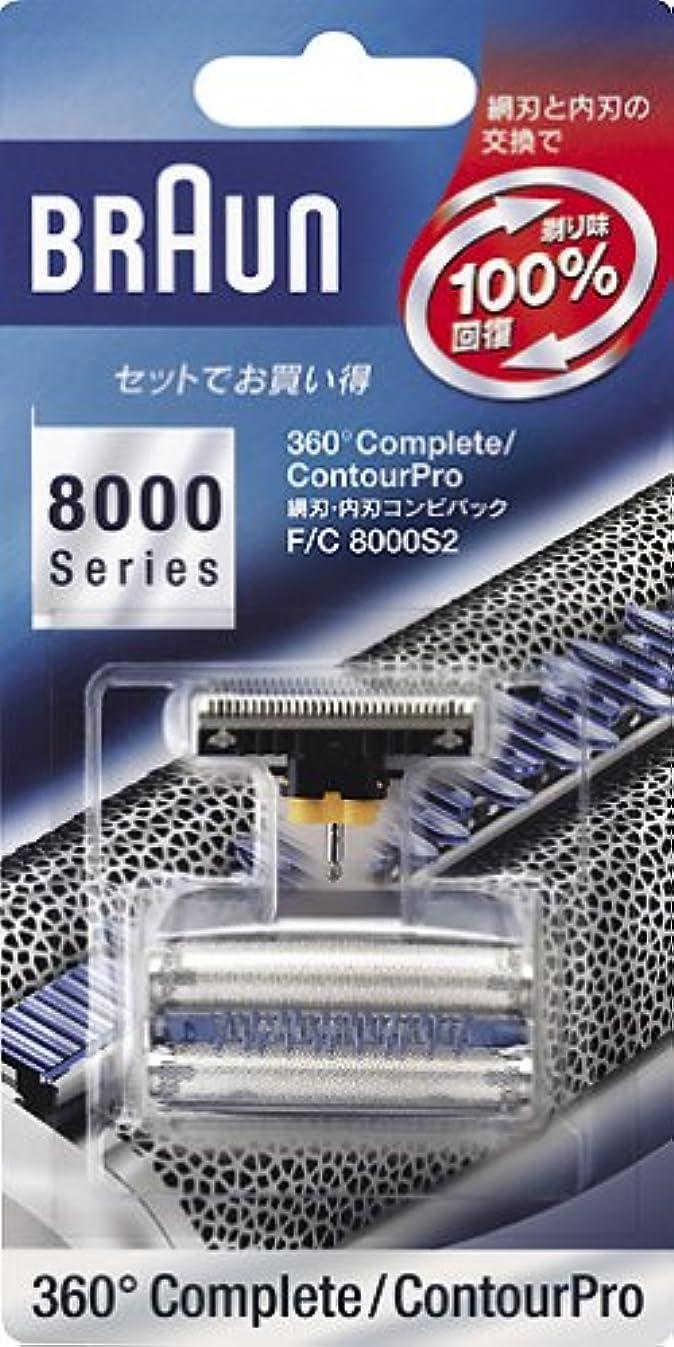 意義電話をかける取り扱いブラウン 360°コンプリート/コントゥアプロ用 コンビパック(網刃+内刃セット)F/C8000S2