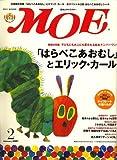 MOE (モエ) 2007年 02月号 [雑誌] 画像