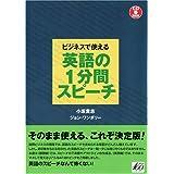 ビジネスで使える 英語の1分間スピーチ(CD付) (CD BOOK)