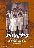 NHK放送80周年記念橋田壽賀子ドラマ ハルとナツ ~届かなかった手紙 BOX [DVD]
