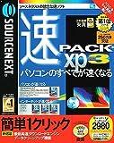 速PACK XP 3