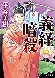 義経暗殺 (双葉文庫)