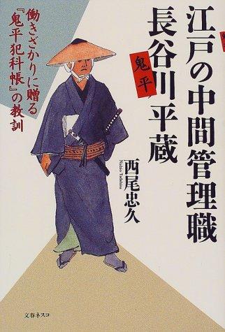 江戸の中間管理職 長谷川平蔵―働きざかりに贈る『鬼平犯科帳』の教訓