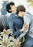【Amazon.co.jp限定】憂鬱な朝6 描きおろしショートストーリーつき (Charaコミックス)