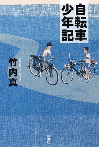 自転車少年記の詳細を見る