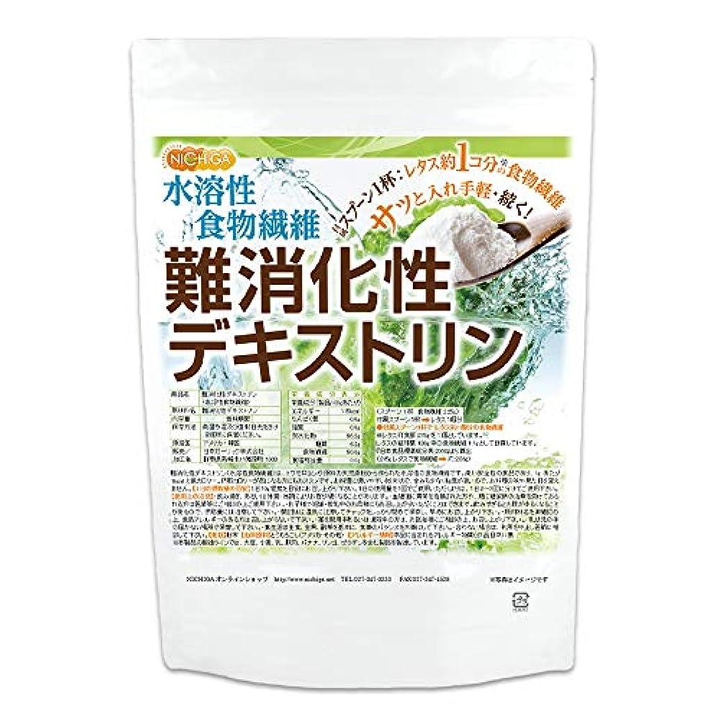 剃るマーク強制的難消化性デキストリン 500g 製品のリニューアル致しました 水溶性食物繊維 [01] NICHIGA(ニチガ) 付属のスプーン1杯2.5gで、約レタス1個分の食物繊維