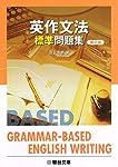 英作文法標準問題集 (駿台受験シリーズ)