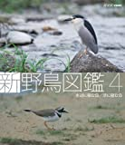 Blu-ray 新 野鳥図鑑 第4集 水辺に棲む鳥/渚に棲む鳥