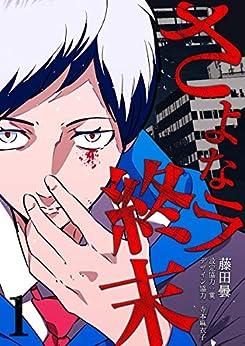 [藤田曇] さよなラ終末 第01巻 【フルカラー】