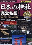 全国ビジュアルガイド 日本の神社 完全名鑑 (廣済堂ベストムック273号)