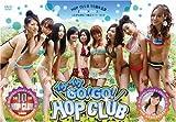 イケイケGO!GO! HOP CLUB [DVD]