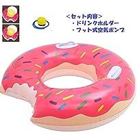 [Japonic] PVC製 ビッグフロート 大きな浮き輪で人気者 (120cm, レッド(ドーナツ))