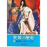 世界の歴史 (8) 絶対君主と人民 (中公文庫)