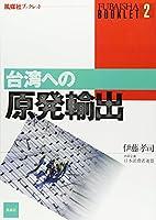台湾への原発輸出 (風媒社ブックレット)