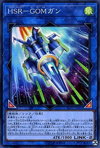 遊戯王カード HSR-GOM ガン(スーパーレア) リンク・ヴレインズ・パック2(LVP2) | ハイスピードロ...