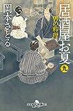 居酒屋お夏 九 男の料理 (幻冬舎時代小説文庫) 画像