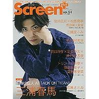 Screen+プラスvol.51 (SCREEN特編版)