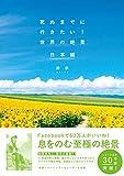 死ぬまでに行きたい!  世界の絶景 日本編 画像