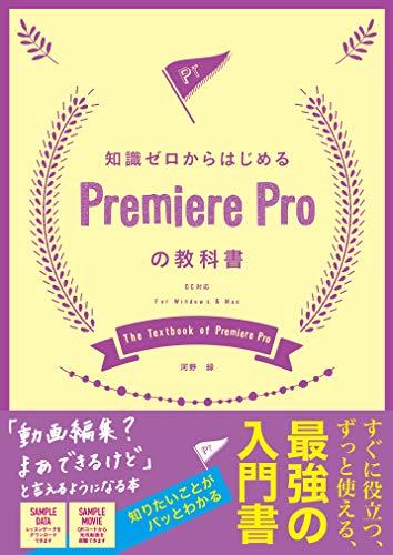 知識ゼロからはじめる Premiere Proの教科書 CC対応