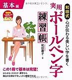 和田式 実用ボールペン字練習帳 基本編