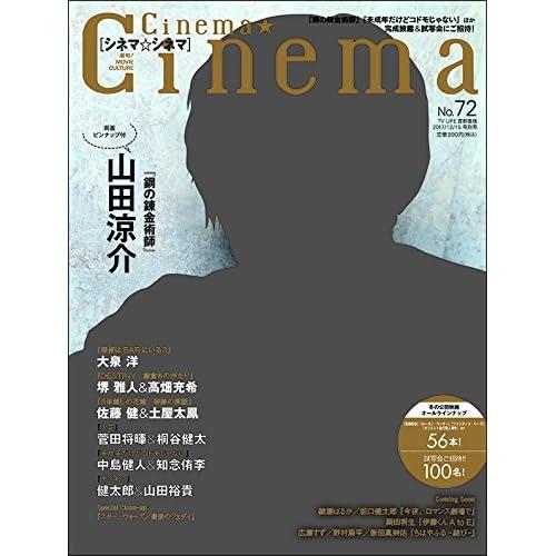 Cinema★Cinema NO.72 2017年 12/15 号 [雑誌] (テレビライフ首都圏版 別冊)