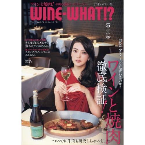 ワイン ホワット!?WINE-WHAT!?5月号