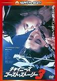 チャイニーズ・ゴースト・ストーリー3〈日本語吹替収録版〉 [DVD]