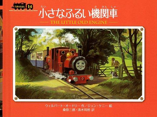 小さなふるい機関車 (ミニ新装版 汽車のえほん)の詳細を見る