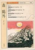 高瀬舟,寒山拾得    新潮カセットブック M- 5-1