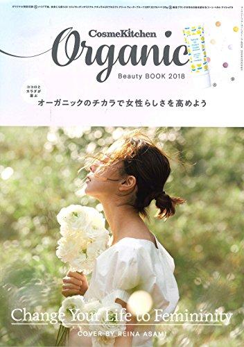 Organic Beauty BOOK - オーガニックビューティーブック - (サンエイムック)