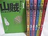 山賊ダイアリー コミック 1-7巻セット (イブニングKC)