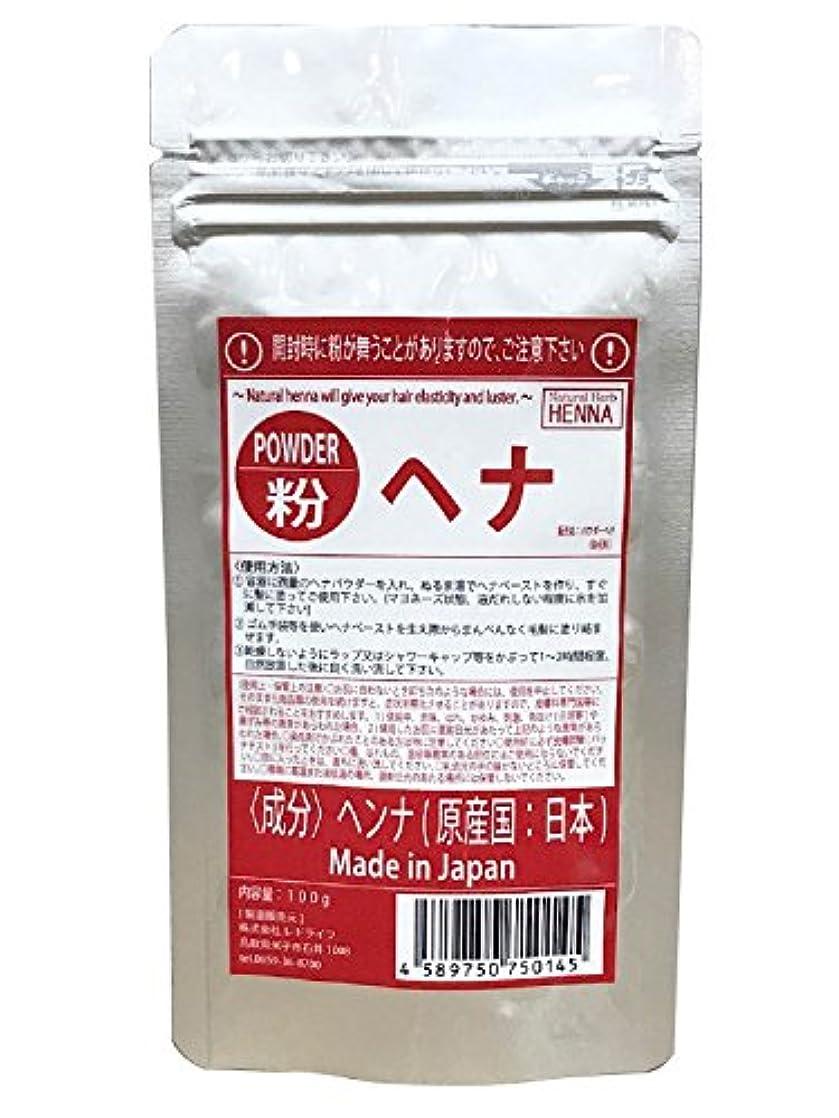 複製する資産離れてSarajina パウダーヘナ 日本国産ヘナ 100g
