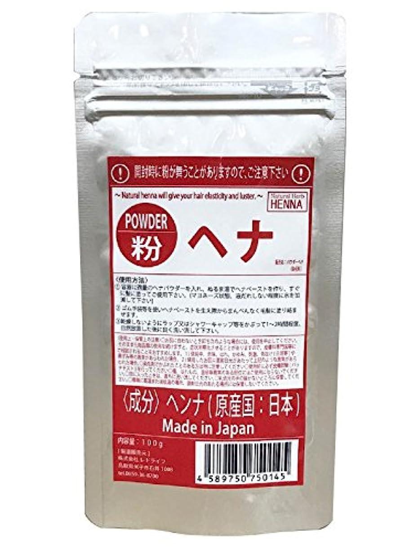 ビルダー乱雑な東Sarajina パウダーヘナ 日本国産ヘナ 100g
