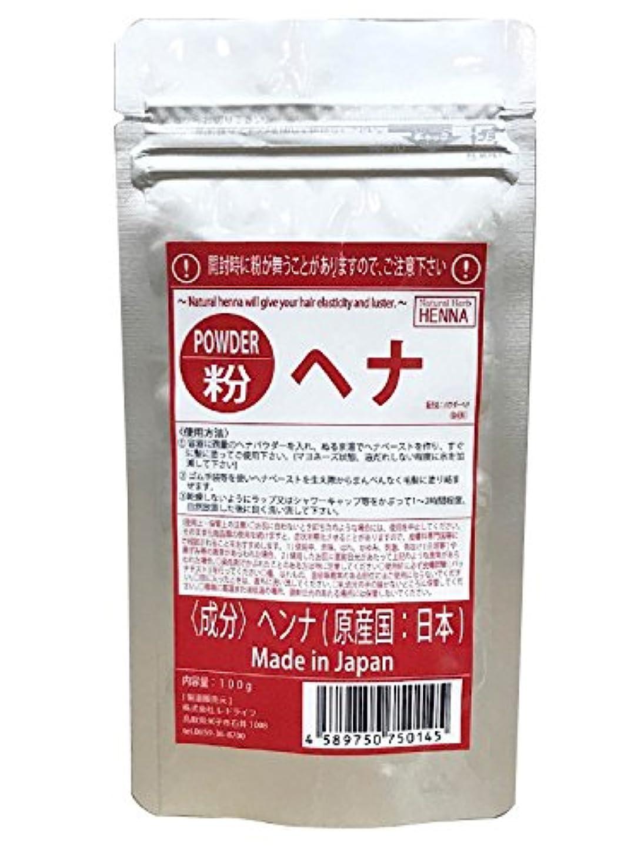 尊敬する不規則性植木Sarajina パウダーヘナ 日本国産ヘナ 100g