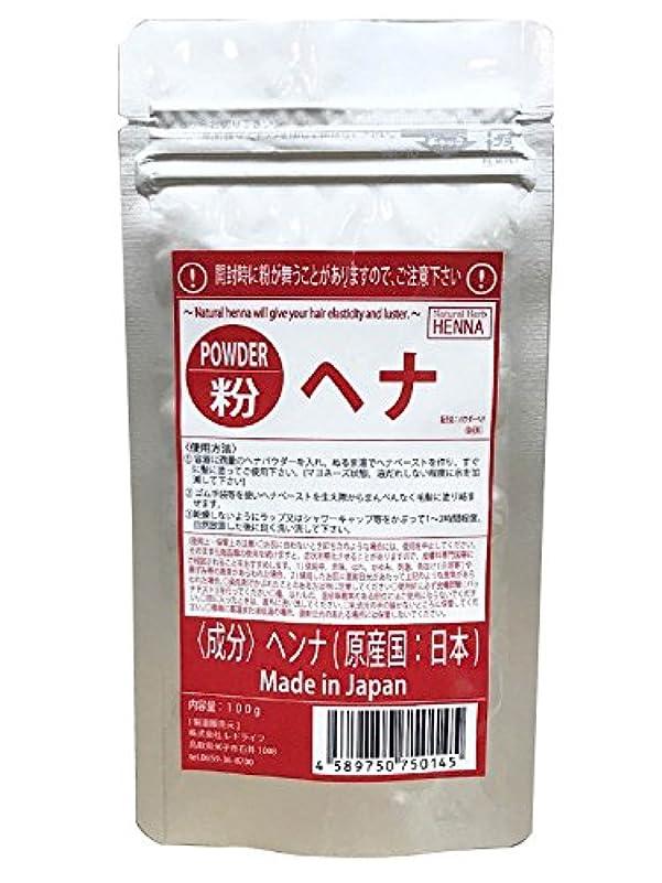 基礎ショップオリエントSarajina パウダーヘナ 日本国産ヘナ 100g