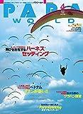 PARA WORLD (パラ ワールド) 2018年4月号